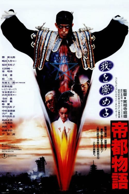 """Poster for the movie """"Tokyo: The Last Megalopolis"""""""