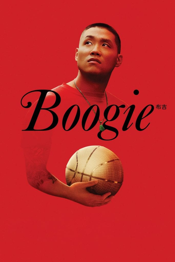 """Poster for the movie """"Boogie"""""""